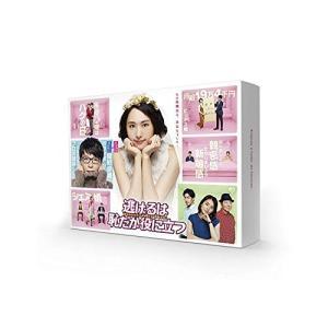 逃げるは恥だが役に立つ DVD-BOX / 新...の関連商品6