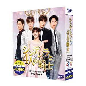 シンデレラと4人の騎士<ナイト> 期間限定スペシャルプライスBOX1 / チョン・イル (DVD)