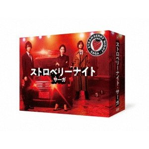ストロベリーナイト・サーガ DVD-BOX / 二階堂ふみ/亀梨和也 (DVD)