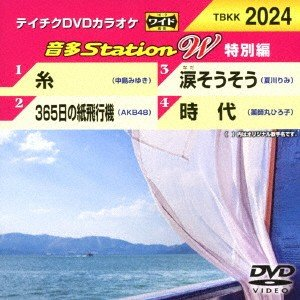 糸/365日の紙飛行機/涙そうそう/時代 / DVDカラオケ (DVD)