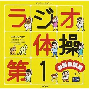 【CD】ラジオ体操第1 お国言葉編/