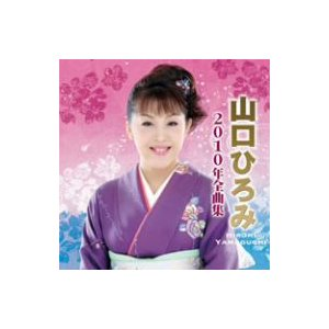 【CD】山口ひろみ2010年全曲集/山口ひろみ ヤマグチ ヒロミ