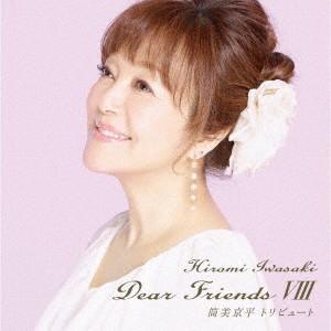 Dear FriendsVIII 筒美京平トリビュート / 岩崎宏美 (CD) (発売後取り寄せ) vanda