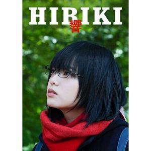 響 -HIBIKI- 豪華版 / 平手友梨奈 (DVD)