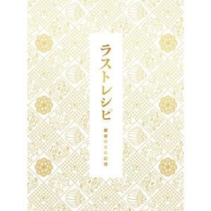 ラストレシピ 〜麒麟の舌の記憶〜 豪華版(Bl...の関連商品3