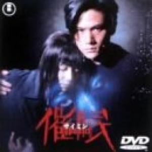 催眠 / 稲垣吾郎 (DVD)