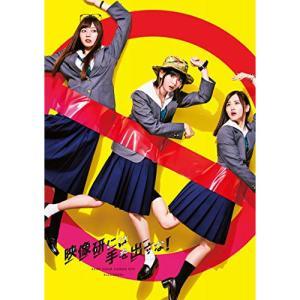 テレビドラマ『映像研には手を出すな!』 DVD BOX(完全生産限定盤) / 齋藤飛鳥/梅澤美波/山下美月 (DVD) vanda