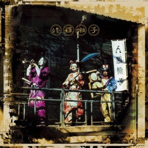 修羅囃子 / 人間椅子 (CD)