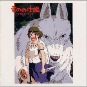 発売日:1997/05/21 収録曲: / アシタカせっ記 / タタリ神 / 旅立ち-西へ- / 呪...