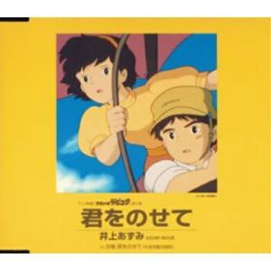 君をのせて / 井上あずみ (CD)