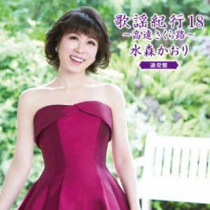 歌謡紀行18 〜高遠 さくら路〜(通常盤) / 水森かおり (CD)