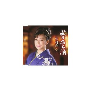 よりみち酒 / 松村和子 (CD)