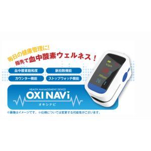 OXI NAVIオキシナビ パルスオキシメーター のように健康管理目的で 血液中の酸素飽和度管理 ウェルネス機器|vanda