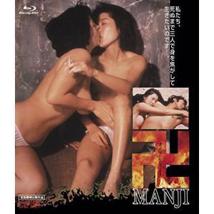 卍 まんじ(Blu-ray Disc) / 樋口可南子 (Blu-ray)|vanda