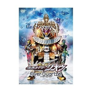 劇場版 仮面ライダージオウ Over Quartzer / 仮面ライダー (DVD)
