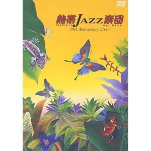 熱帯JAZZ楽団〜10th Anniversary Live〜 / 熱帯JAZZ楽団 (DVD)