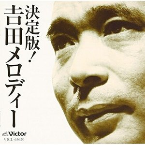 決定版!吉田メロディー / オムニバス (CD)