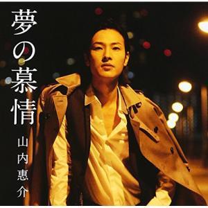 夢の慕情 / 山内惠介 (CD)