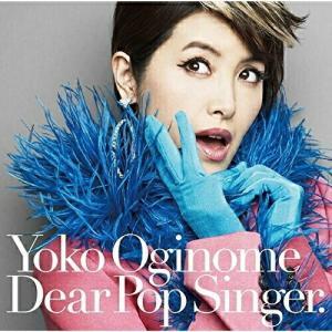 ディア・ポップシンガー / 荻野目洋子 (CD)...