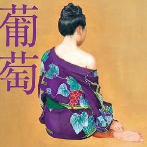 葡萄 / サザンオールスターズ (CD)