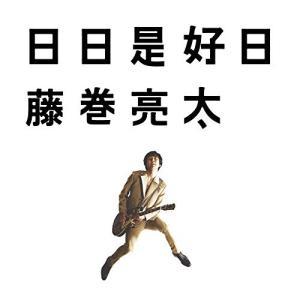 発売日:2016/03/23 収録曲: / 花になれたら / Weekend Hero / 回復魔法...