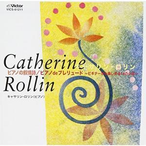 ピアノの叙情詩 ピアノdeプレ / ロリン (CD)の商品画像