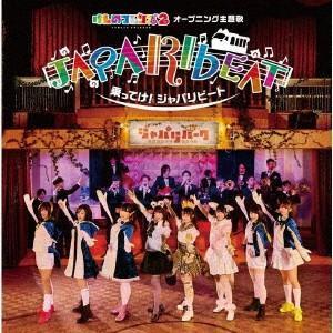 乗ってけ!ジャパリビート(初回限定盤A)(DVD付) / どうぶつビスケッツ×PPP (CD)