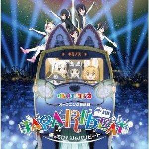 乗ってけ!ジャパリビート(初回限定盤B)(DVD付) / どうぶつビスケッツ×PPP (CD)