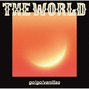 THE WORLD(完全生産限定盤)(DVD付) / go!go!vanillas (CD)