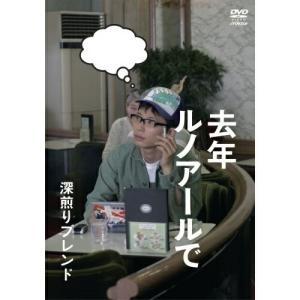 去年ルノアールで〜深煎りブレンド〜 / 星野源 (DVD)|vanda
