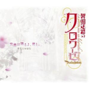 発売日:2011/07/20 収録曲: / 世界は踊るよ、君と。 / ここからはじまる物語 / 世界...