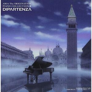 ARIA The ORIGINATION ピアノ・コレクションII「ディパルテン.. /  (CD)|vanda