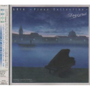 ARIA〜ピアノ・コレクション〜スタジオーネ-季節- /  (CD)|vanda