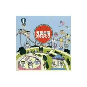 児童合唱まるかじり / (CD)の関連商品3