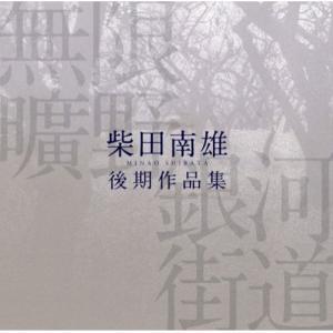 発売日:2009/05/20 収録曲:●柴田南雄: / 四つのインヴェンションと四つのドゥーブル /...