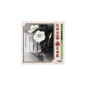 生田流箏曲名曲集 / 宮城喜代子 (CD)