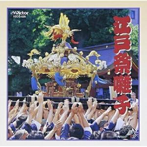 江戸祭囃子 / 若山胤雄社中 (CD)