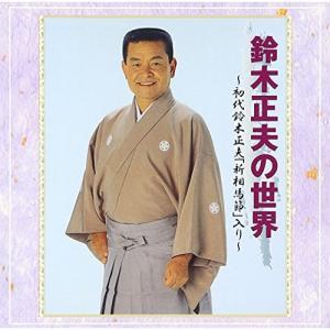 鈴木正夫の世界 / 鈴木正夫 (CD)