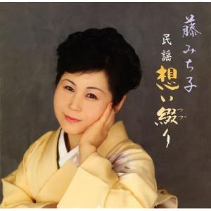 藤みち子 民謡想い綴り / 藤みち子 (CD)