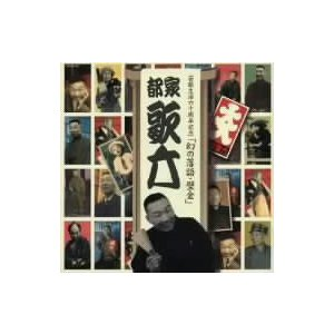 幻の落語・壁金 / 都家歌六(八代目) (CD)