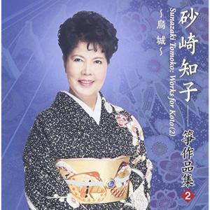 烏城/砂崎知子箏作品集(2) / 砂崎知子 (CD)