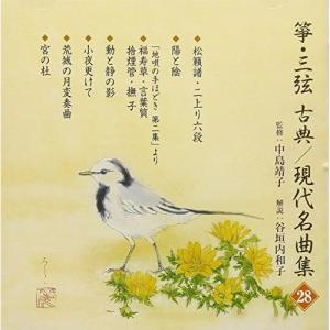 箏・三弦 古典/現代名曲集(28) /  (CD)