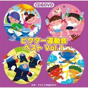 2015ビクター運動会ベスト(DVD付) / (CD)の商品画像
