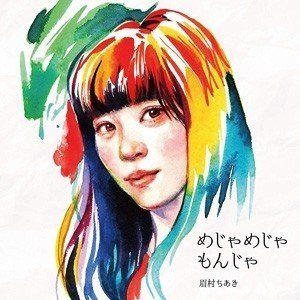 めじゃめじゃもんじゃ / 眉村ちあき (CD)|vanda