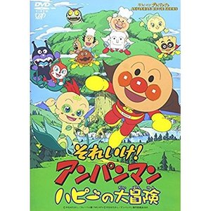 それいけ!アンパンマン ハピーの大冒険 / アンパンマン (DVD)