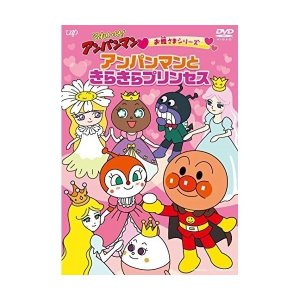 それいけ!アンパンマン お姫さまシリーズ アンパンマンときらきらプリンセス / アンパンマン (DVD) vanda