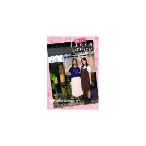 明坂三上のよたんぼぱやぱや 一盃目 / 明坂聡美/三上枝織 (DVD)