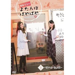 明坂三上のよたんぼぱやぱや 二盃目 / 明坂聡美/三上枝織 (DVD)