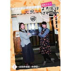 明坂三上のよたんぼぱやぱや 三盃目 〜石神井公園・中井編〜 / 明坂聡美/三上枝織 (DVD)