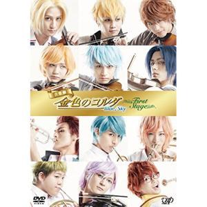 音楽劇「金色のコルダ Blue(音符記号)Sky First Stage」 / 前山剛久 (DVD)
